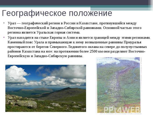 Урал — географический регион в России и Казахстане, протянувшийся между Восточно-Европейской и Западно-Сибирской равнинами. Основной частью этого региона является Уральская горная система. Урал — географический регион в России и Казахстане, протянув…