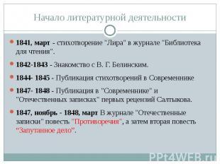"""Начало литературной деятельности 1841, март - стихотворение """"Лира"""" в ж"""