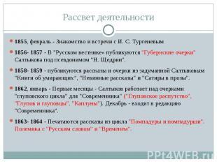 Рассвет деятельности 1855, февраль - Знакомство и встречи с И. С. Тургеневым 185