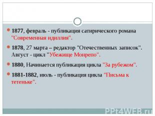 """1877, февраль - публикация сатирического романа """"Современная идиллия""""."""