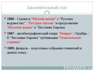 """Заключительный этап 1886 - Сказки и """"Мелочи жизни"""" в """"Русских вед"""