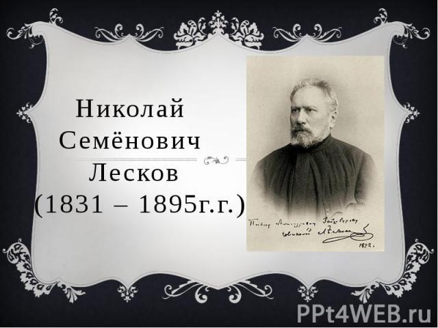 Николай Семёнович Лесков (1831 – 1895г.г.)
