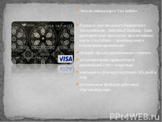 Эксклюзивная карта Visa Infinite Эксклюзивная карта Visa Infinite В рамках персонального банковского обслуживания - Individual Banking - Банк дополнительно предлагает эксклюзивные карты Visa Infinite с бриллиантами и платиновым орнаментом: лучший об…