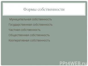 Формы собственности Муниципальная собственность Государственная собственность Ча