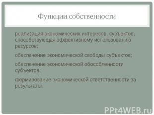 Функции собственности реализация экономических интересов, субъектов, способствую