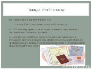 Гражданский кодекс Из Гражданского кодекса РФ (ГК РФ) Статья 209. Содержание пра