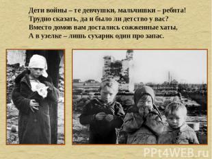 Дети войны – те девчушки, мальчишки – ребята! Трудно сказать, да и было ли детст