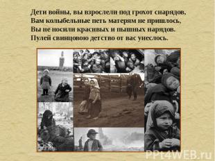 Дети войны, вы взрослели под грохот снарядов, Вам колыбельные петь матерям не пр