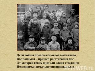 Дети войны провожали отцов молчаливо, Все понимая – пришел расставания час. От м