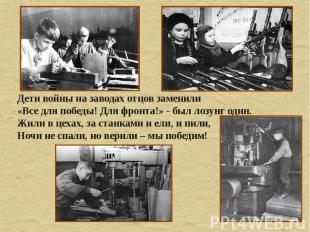 Дети войны на заводах отцов заменили «Все для победы! Для фронта!» - был лозунг
