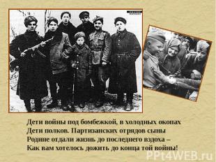 Дети войны под бомбежкой, в холодных окопах Дети полков. Партизанских отрядов сы