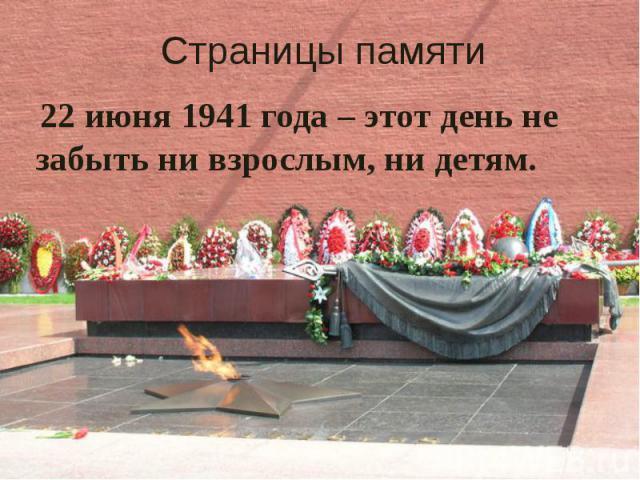 Страницы памяти 22 июня 1941 года – этот день не забыть ни взрослым, ни детям.