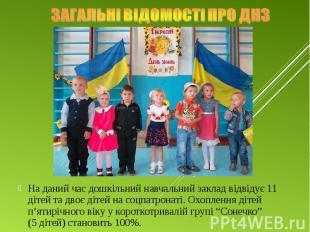 На даний час дошкільний навчальний заклад відвідує 11 дітей та двоє дітей на соц