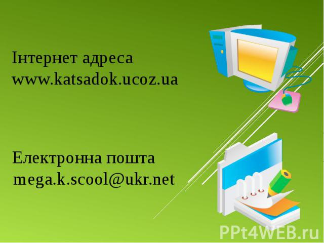Електронна пошта mega.k.scool@ukr.net Електронна пошта mega.k.scool@ukr.net