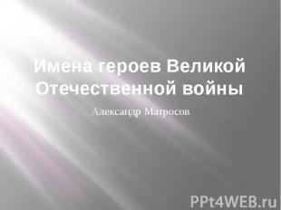 Имена героев Великой Отечественной войны Александр Матросов