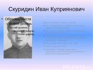Дата рождения: 21 августа 1914 года Место рождения: село Отрадное, Акмолинская о
