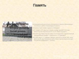 Мемориальная доска была установлена в совхозе «Вильповицы» Гатчинского района Ле