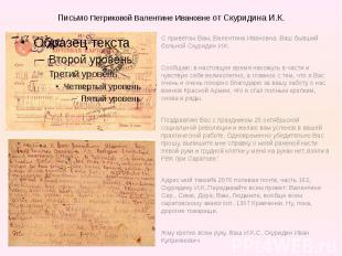 Письмо Петриковой Валентине Ивановне от Скуридина И.К.