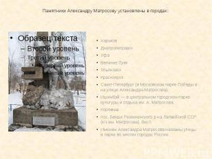 Харьков Днепропетровск Уфа Великие Луки Ульяновск Красноярск Санкт-Петербург (в