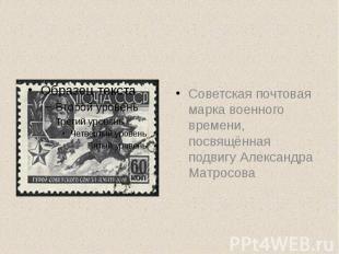 Советская почтовая марка военного времени, посвящённая подвигу Александра Матрос