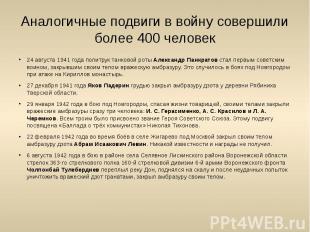 24 августа 1941 года политрук танковой роты Александр Панкратов стал первым сове