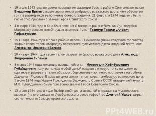 19 июля 1943 года во время проведения разведки боем в районе Синявинских высот В