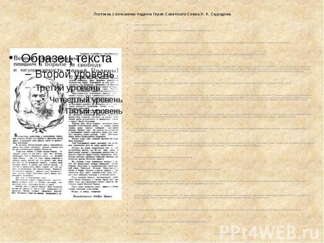 Листовка с описанием подвига Героя Советского Союза И. К. Скуридина