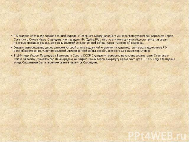 В Магадане на фасаде здания военной кафедры Северного международного университета установлен барельеф Герою Советского Союза Ивану Скуридину. Как передает ИА
