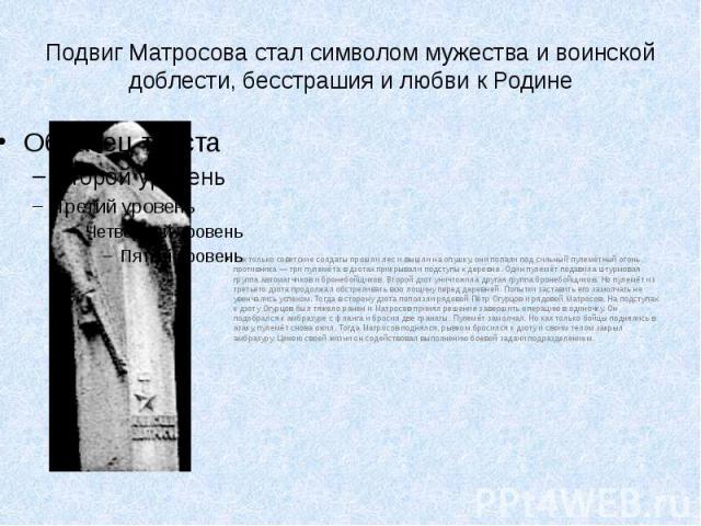 Подвиг Матросова стал символом мужества и воинской доблести, бесстрашия и любви к Родине