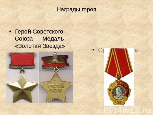 Награды героя Герой Советского Союза — Медаль «Золотая Звезда»
