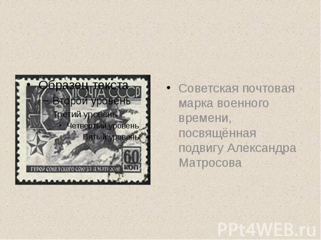 Советская почтовая марка военного времени, посвящённая подвигу Александра Матросова