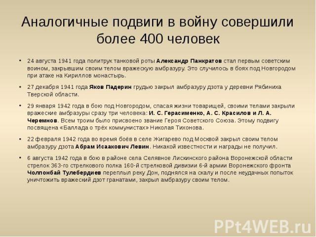 24 августа 1941 года политрук танковой роты Александр Панкратов стал первым советским воином, закрывшим своим телом вражескую амбразуру. Это случилось в боях под Новгородом при атаке на Кириллов монастырь.27 декабря 1941 года Яков Падерин грудью зак…