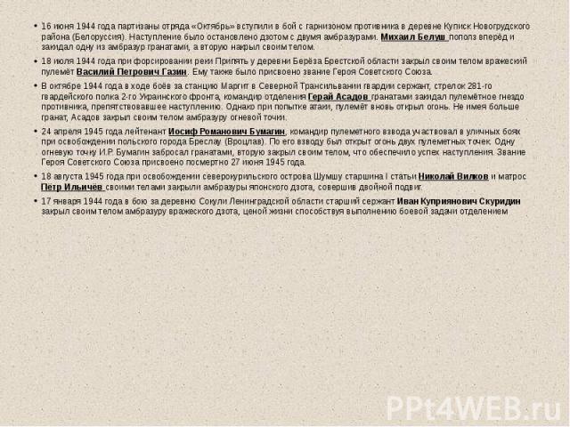 16 июня 1944 года партизаны отряда «Октябрь» вступили в бой с гарнизоном противника в деревне Куписк Новогрудского района (Белоруссия). Наступление было остановлено дзотом с двумя амбразурами. Михаил Белуш пополз вперёд и закидал одну из амбразур гр…