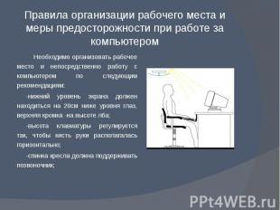 Правила организации рабочего места и меры предосторожности при работе за компьют