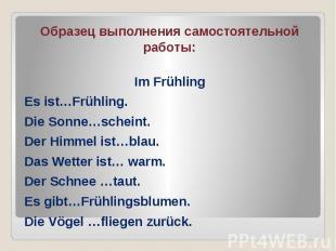 Образец выполнения самостоятельной работы:Im Frühling Es ist…Frühling. Die Sonne