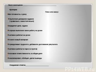 Лист самооценки _____________________________________ Критерии Плюс или минусМоя
