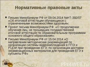 Нормативные правовые акты Письмо Минобрнауки РФ от 09.04.2014 №НТ-392/07 «Об ито