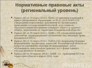 Нормативные правовые акты (региональный уровень) Приказ ДО от 21 марта 2014 г. №