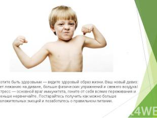 Хотите быть здоровыми — ведите здоровый образ жизни. Ваш новый девиз: нет лежани