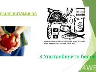 3.Употребляйте белок