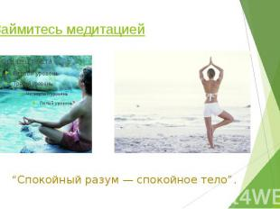 7. Займитесь медитацией