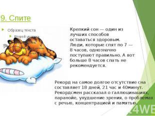 9. Спите Крепкий сон — один из лучших способов оставаться здоровым. Люди, которы
