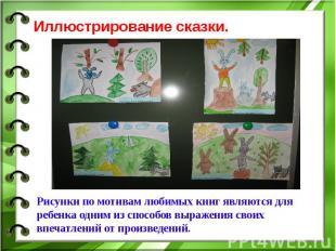Иллюстрирование сказки.Рисунки по мотивам любимых книг являются для ребенка одни