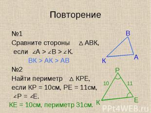 №1 №1 Сравните стороны АВК, если А > В > К. ВК > АК > АВ №2 Найти пе