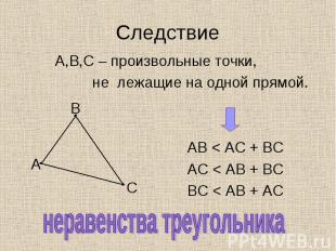 А,В,С – произвольные точки, А,В,С – произвольные точки, не лежащие на одной прям