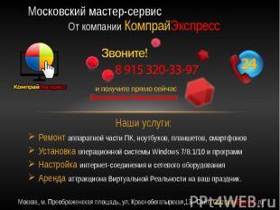 Московский мастер-сервис Наши услуги: Ремонт аппаратной части ПК, ноутбуков, пла