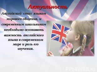 Английский стал языком Английский стал языком мирового общения, и современным шк