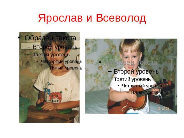 Ярослав и Всеволод