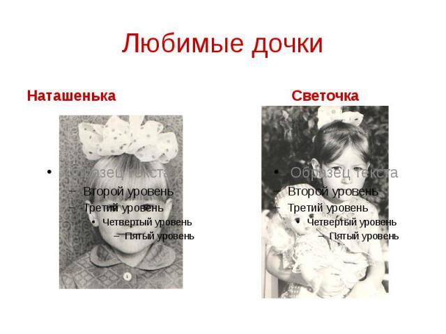 Любимые дочки Наташенька