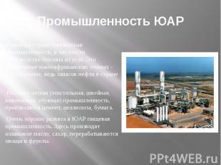 Промышленность ЮАР Развита в стране химическая промышленность, в частности произ